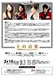 Classic8 <王の音楽 〜傑物達がもとめた心の平安〜>